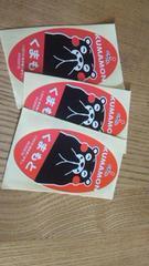 非売品くまモンシール3枚熊本県くまもとサプライズKUMAMON くまもん