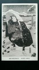 戦前浮世絵繪葉書【豊国画・宗吾御一代】モノクロ版