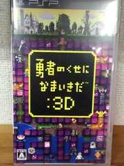 [PSP]勇者のくせになまいきだ :3D [スマートレター180円〜]