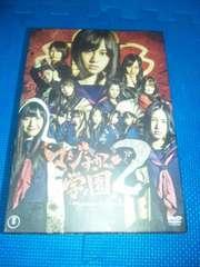 ドラマ「マジすか学園2」DVD BOX AKB48 ブックレット付き