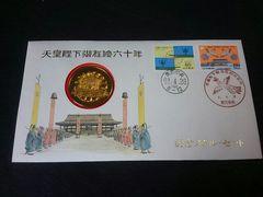 送込・天皇陛下在位60年記念メダルセット・昭和61年発行