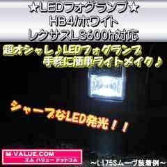 超LED】LEDフォグランプHB4ホワイト/レクサスLS600h前期中期対応