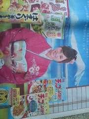 前田敦子新聞