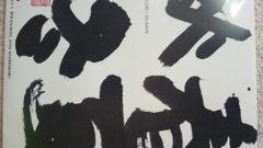 今日までそして明日から   吉田拓郎EPレコード