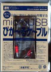 ☆週刊アスキー 増刊号付録microUSBぴか〜るケーブル