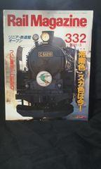 ネコパブリッシング Rail Magazine 2011年5月号