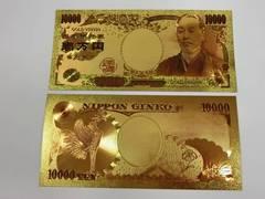 10枚 最新カラー版純金箔1万円 10000円 24金メッキ 金運アップ