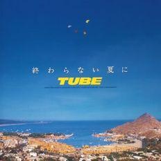 TUBEアルバム【終わらない夏に】