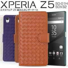 Xperia Z5 SO-01H/SOV32�@�E�l���ƕ҂ݍ��݃��U�[