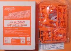 ◇モビルジン テスト機カラー 限定キット(ガンダムSEED)