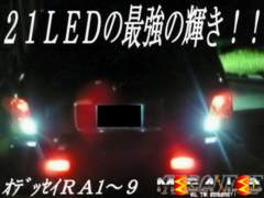 Mオク】ステップワゴンRF3/4/7/8系/バックランプ超高輝度21連