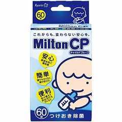 Milton CP★チャイルドプルーフ60錠(ほ乳瓶等の洗浄に)★新品箱入