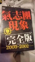 氣志團「氣志團現象 完全版ー2000ー2002」DVD/OZMA