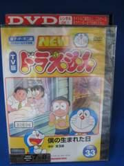 k36 レンタル版□DVD NEW TV版 ドラえもん VOL.33