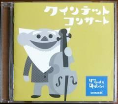 (CD)NHK ゆうがたクインテット~コンサート~☆即決アリ♪