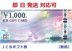 ◆即日発送◆42000円 JCBギフト券カード新柄★各種支払相談可
