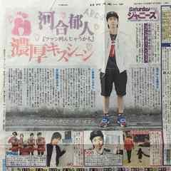 2016年5/27 日刊スポーツ サタジャニ★A.B.C-Z エビ 河合郁人