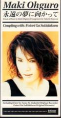 ◆8cmCDS◆大黒摩季/永遠の夢に向かって/9thシングル