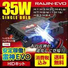 送料無料【H8】6000K 【推奨】 雷神HID RAIJIN・EVO HIDキット.35W