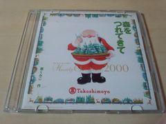 CD「森をつれてきて メリークリスマス2000」高島屋 非売品★