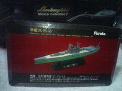 フルタ  軍艦コレクション1  大和  艦底緑Ver シークレット