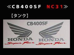 CB400SF (NC31)�h���p�����X�e�b�J�[�yS-4�z