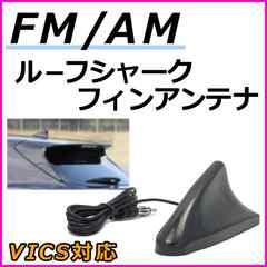 人気の黒/汎用 ルーフ シャーク フィン FM/AM アンテナ 新品即納