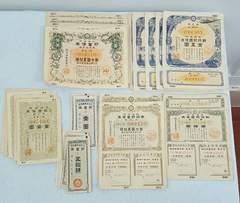 【希少 1円】戦時報国債券・貯蓄債券など大量出品