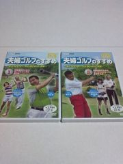 <送無>ゴルフレッスン/上達DVD×2セット新品[8208円]夫婦ゴルフ