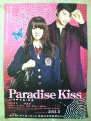 「Paradise Kiss」チラシ10枚�@ パラキス 向井理 北川景子