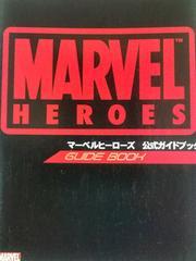 【パチスロ マーベルヒーローズ】小冊子