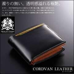 MOLTO FASIO 本革馬革 コードバン×牛革折り財布MF-01