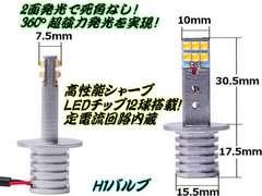 H1型用/60w級SHARP製チップ搭載白色SMD-LEDフォグランプ/2個/12v