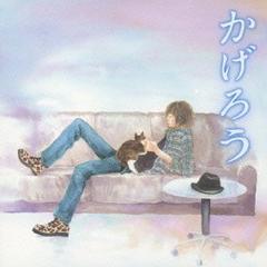 斉藤和義「かげろう」初回盤CD+マンガ