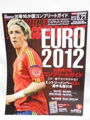 1603 ワールドサッカーダイジェスト 2012年 6/21号