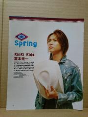 切り抜き[057]POTATO2005.8月号 Kinki Kids