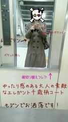 千鳥格子柄女優ロングコート