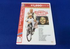 美品DVD●ニュー・シネマ・パラダイス●デジタル・リマスター セル版