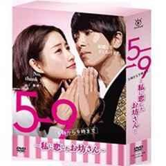 ■DVD『私に恋したお坊さん DVD BOX』石原さとみ 山下智久