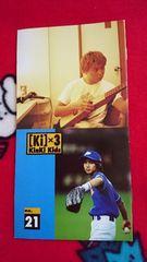 KinKi Kids ファンクラブ 会報No.21