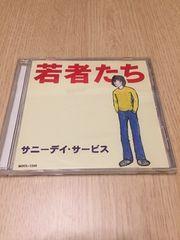 《中古CD》サニーデイ・サービス/若者たち