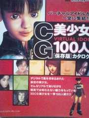 CG美少女100人(保存用カタログ)かすみ/レイファン/ソフィーティア・・・等
