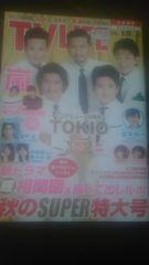 TV LIFE ����ײ� ��s���� 2014 No.20 9/13-9/26 �� �N��&���t