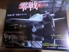 """未開封!""""伝説の翼""""ゼロ戦21型1/16金属製本格スケールモデル100"""