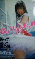 小倉優子写真集「恋のシュビドゥバ」