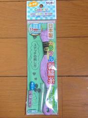 新品★刺繍糸ラベンダー色�G�b×�A本入り刺繍針付¥20スタ