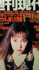 矢田亜希子【週刊現代】1996.3.23号ページ切り取り