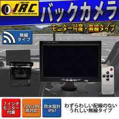 送料無料 2】7インチ液晶モニター バックカメラ 12V 24V兼用 無線タイプ