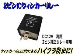汎用 ICウインカーリレー2ピン/LED化ハイフラ防止対策ウィンカー