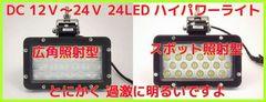 耐振動・防水・防塵 12-24V 対応 24灯 LED ハイパワー ライト